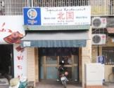 Nhà hàng Kitaguni