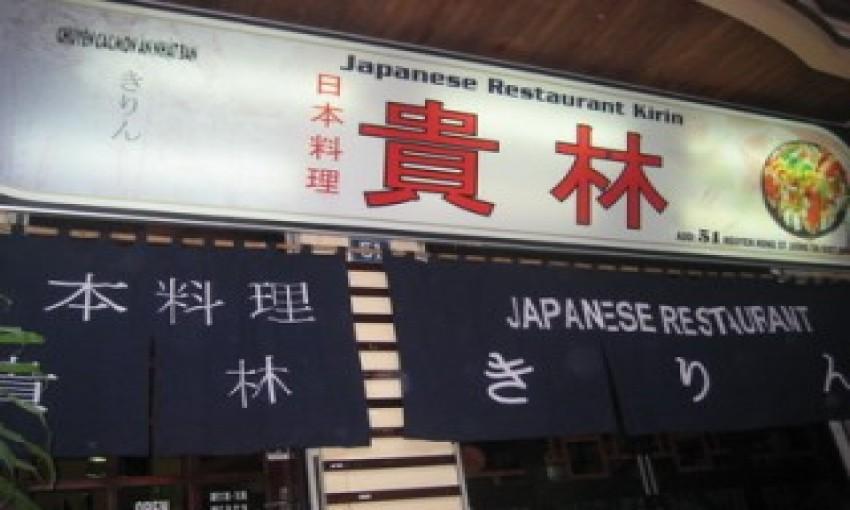 Japanese Restaurant Kirin