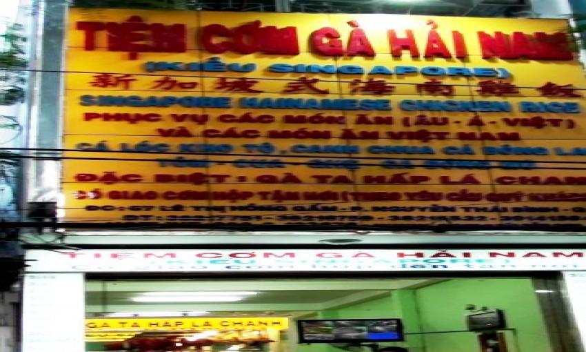 Tiệm cơm gà Hải Nam